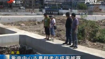 南昌: 象南中心古墓群考古成果披露