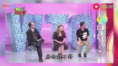 台湾综艺: 猜大陆各城市用语, 台湾人一脸懵!