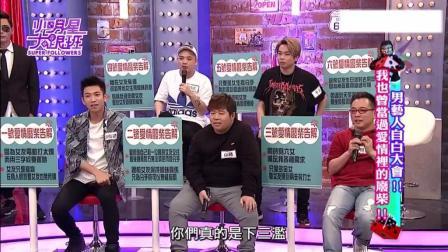 吴宗宪父女档综艺节目: 台湾渣男系列 6