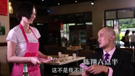 超搞笑片段: 陈翔六点半, 茅台看见美女眼睛都直