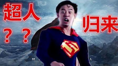搞笑视频 超人也敌不过的一股邪恶力量