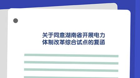 湖南电网MG宣传动画 飞碟说动画 扁平动画 MG动画
