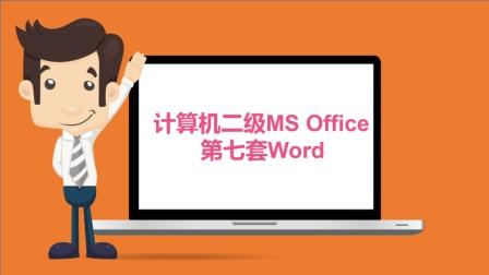 计算机二级MS Office第七套Word