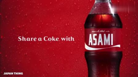 来自日本的可口可乐广告创意, 虽然听不懂, 但看着很好玩!