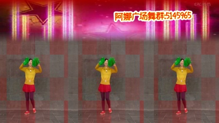 阿娜广场舞 歌唱新时代 广场舞教学 附正背面示范口令分解