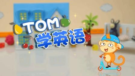 TOM学英语: 香蕉用英文怎么读? 学习路上有TOM陪伴不孤独哦