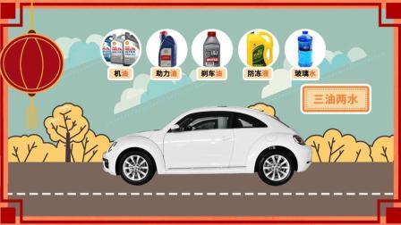 春节返乡开长途, 应该检查车子的哪些部位?