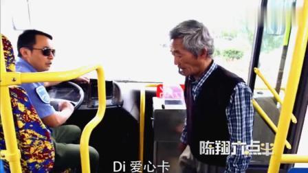 陈翔六点半: 老人坐公交车从来不掏钱, 用的都是