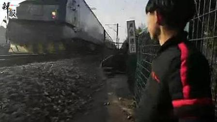 险! 俩学生铁轨自拍 与火车擦肩而过
