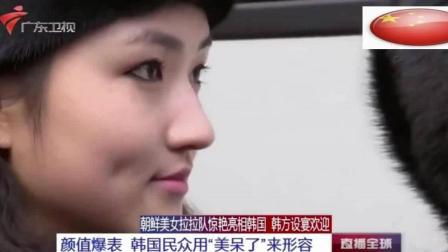 颜值爆表, 美呆了, 朝鲜天然美女啦啦队