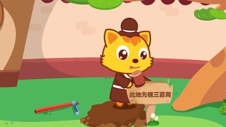 貓小帥故事此地無銀三百兩