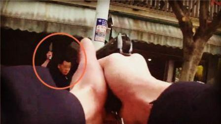 民警开枪抓捕持刀男子