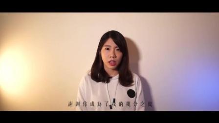 「音乐推荐」美女深情翻唱卢广仲的《几分之几