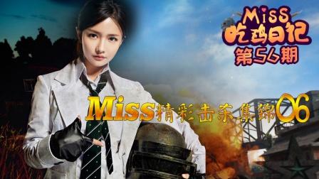 Miss吃鸡日记56期 Miss精彩击杀集锦06!