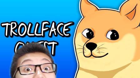 史上最贱网络表情包游戏,Doge神烦狗