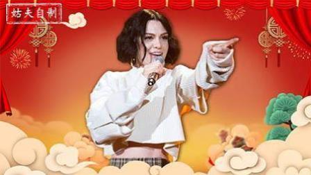 【牛人】囧闻一箩筐 Jessie J魔性演唱《公虾米》