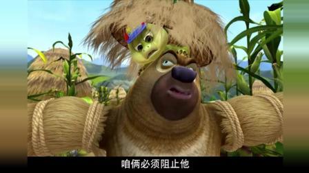 熊出没: 强哥当着稻草熊的面偷玉米, 准备做满汉全席