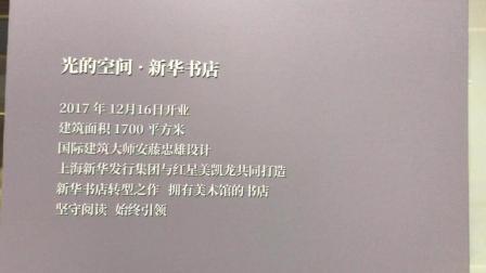 """带您走进安藤忠雄大师设计的""""光的空间""""新华书店"""