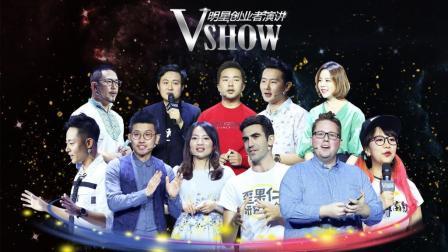 这档演讲节目, 何仙姑夫、王涛、高佑思们都来了