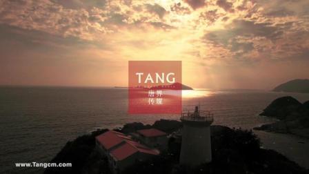 唐界传媒-1080P超清商业创意广告航拍摄影系列欣