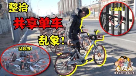 """整治""""共享单车""""乱象, 东哥用双手""""扶起""""文明!"""