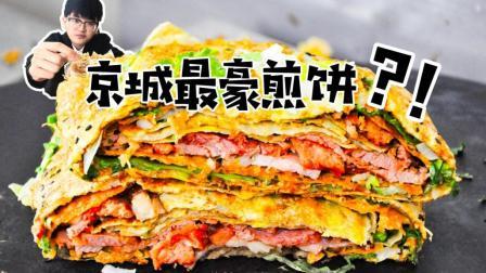 「大胃王阿伦」探秘400大洋的煎饼果子到底什么味? !