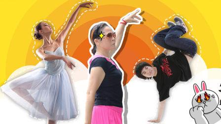 舞蹈界鄙视链:街舞芭蕾舞互相看不起,广场舞大妈唯我独尊!