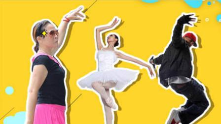 这!就是街舞 第一季 看《这!就是街舞》广场舞