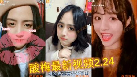 酸梅最新视频2.24, 酸梅春节回家无聊的发疯, 她很