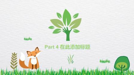 植树节活动策划步骤环保宣传教育教学课件申报讲座通用税务图片
