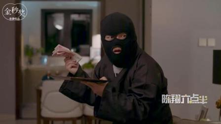 小偷深夜光顾反被主人恶搞, 偷钱不成反而变成背