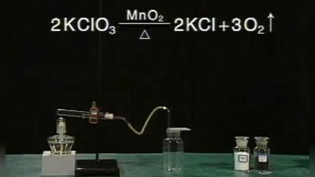 初中化學實驗視頻——第二章——第六集加熱氯酸鉀和二氧化錳的混合物制取氧氣