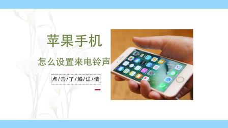 苹果手机怎么设置来电铃声 你知道吗