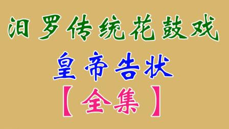汨罗花鼓戏皇帝告状全集 田超 刘孝飞 周春和 陈细良