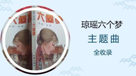 琼瑶六个梦系列《婉君、哑妻、三朵花、雪珂、望夫崖、青青河边草》主题曲全收录  纯享版