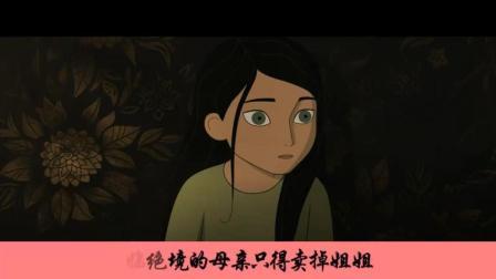 《养家之人》谁说动画片只适合小孩子看 一部让硬汉都直接泪奔的卡通电影。