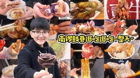 「大胃王阿伦」南锣的这些小吃到底值不值得吃? !
