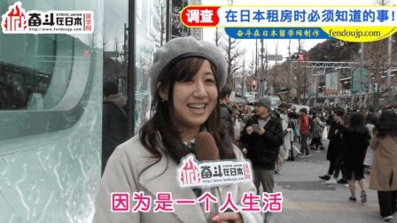 日本街访: 在日本租房必须知道的事!