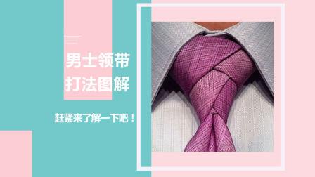 男士领带打法图解 普瑞特结打法