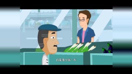 搞笑动画-零钱甭找了