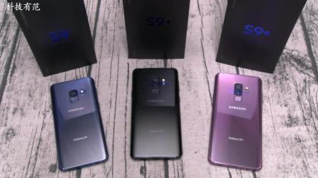 三星Galaxy S9和S9 Plus開箱及上手體驗