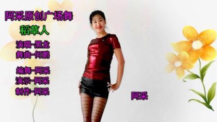 点击观看《阿采广场舞 32步恰恰健身舞教学 稻草人 口令分解 正背面分解示范》