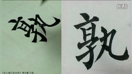 陈忠建书柳公权《玄秘塔碑》176-180