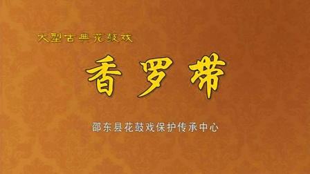邵东花鼓戏香罗带完整版