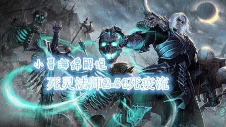 〖小哥海綿〗暗黑破壞神3(2.61版)死靈法師死疫尸矛流技能配裝