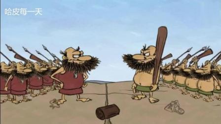 搞笑动画短片: 原始人的三八线, 一根木棍引发的