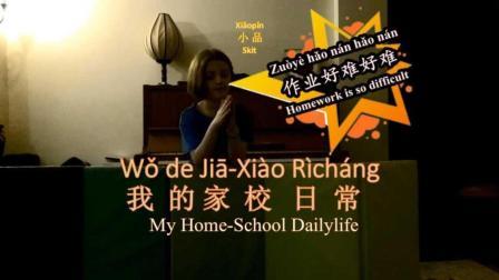 在中国的外国小孩作业多吗? 且看外国戏精小姐妹