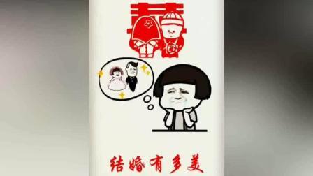 搞笑表情包: 最近超火的改编《结婚就后悔》, 笑趴了!图片
