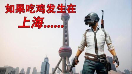 搞笑恶搞沪语配音 如果吃鸡发生在上海…&