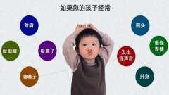 孩子坐不住站不住总是乱动,可能不是多动症而是这种病视频